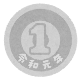 money_coin_reiwa_1.png